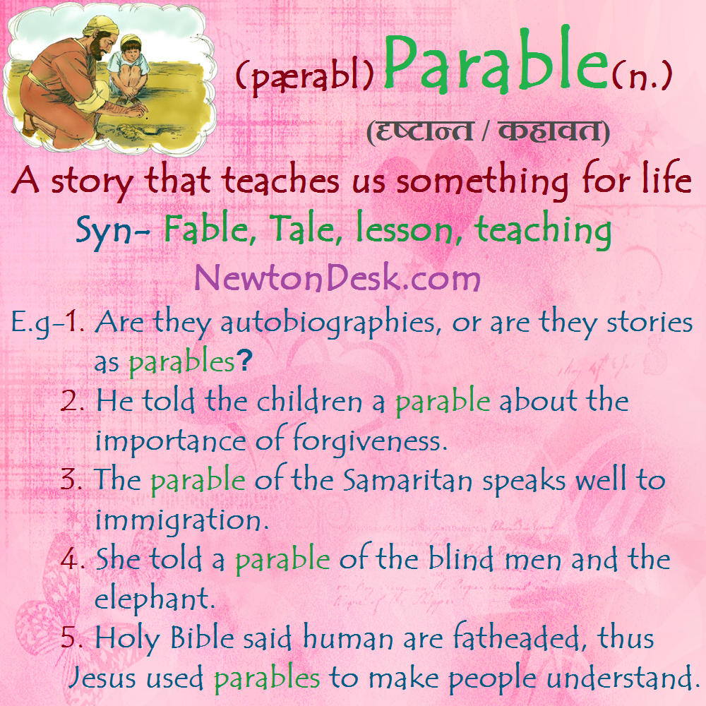 parable meaning in hindi Archives | Newton Desk