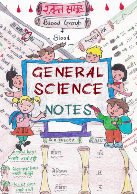 General Science Handwritten Color Notes PDF In Hindi